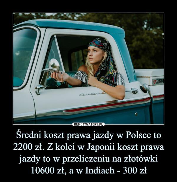 Średni koszt prawa jazdy w Polsce to 2200 zł. Z kolei w Japonii koszt prawa jazdy to w przeliczeniu na złotówki 10600 zł, a w Indiach - 300 zł –